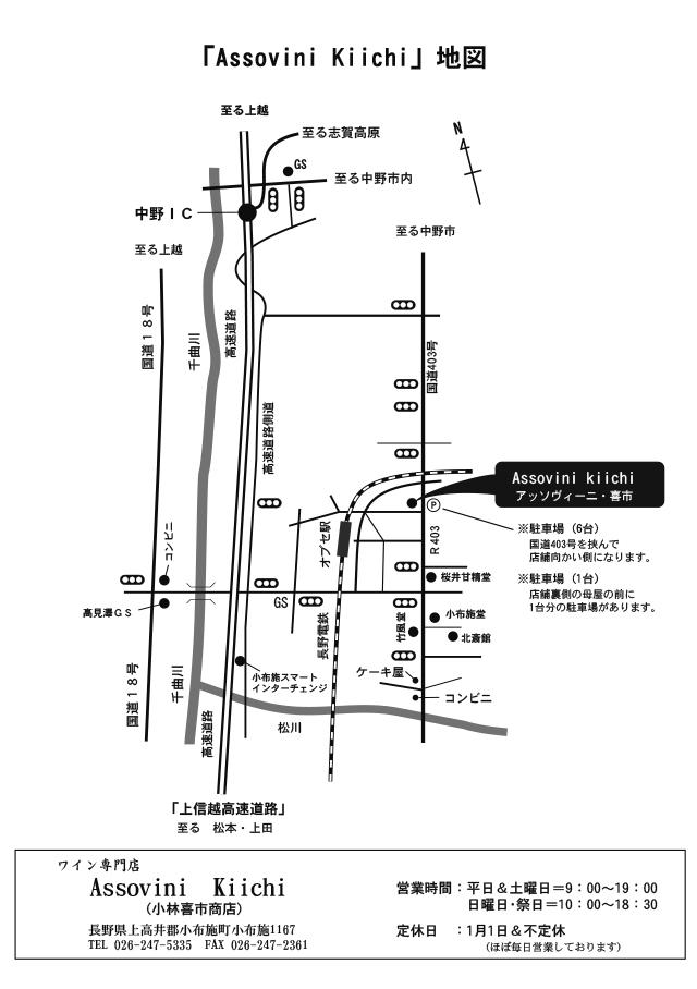 Assovini Kiichi地図